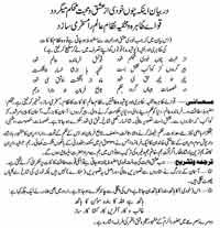 Asrar-i-Khudi Urdu